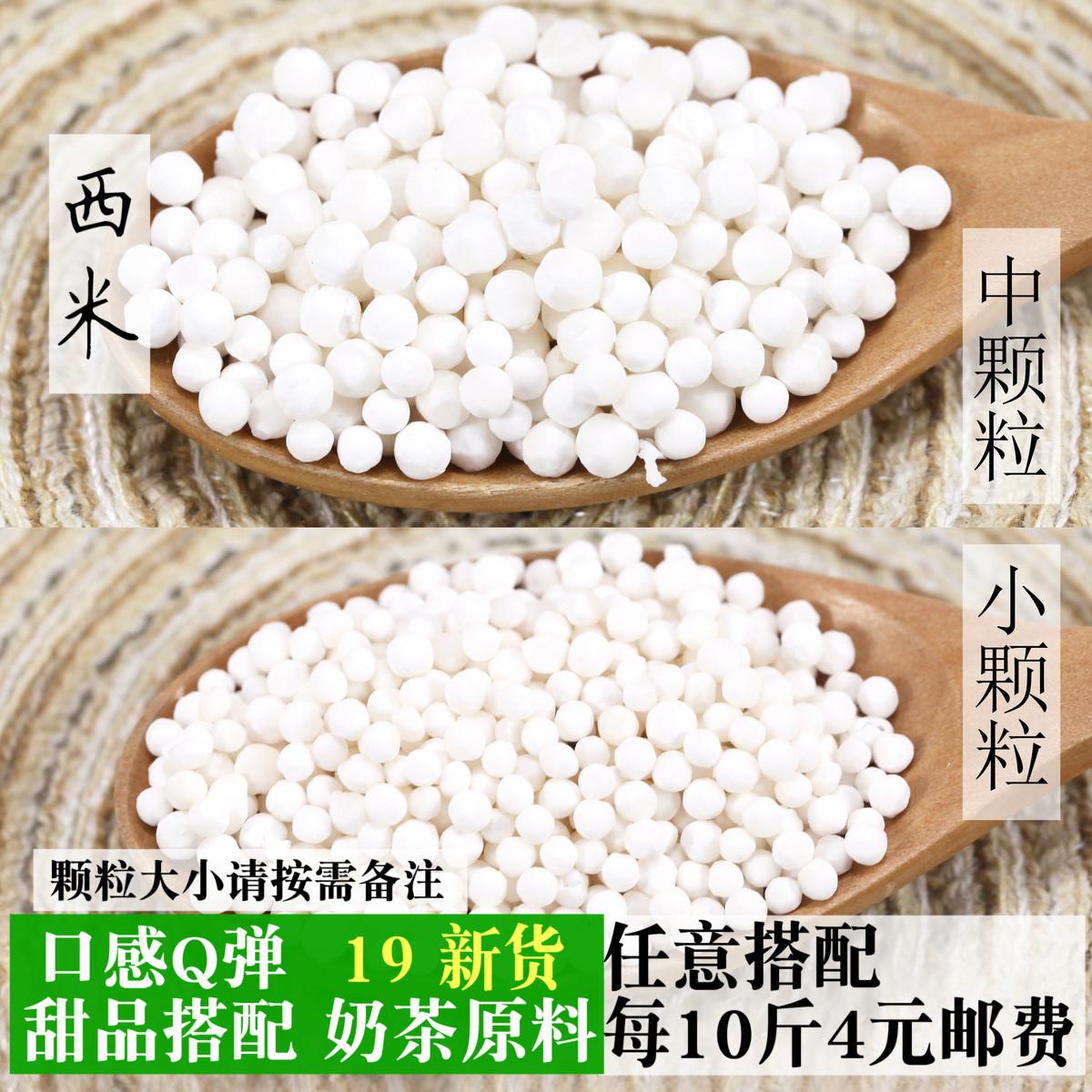 白西米小西米500g椰浆西米露水晶粽子奶茶水果捞原料中小粒批发