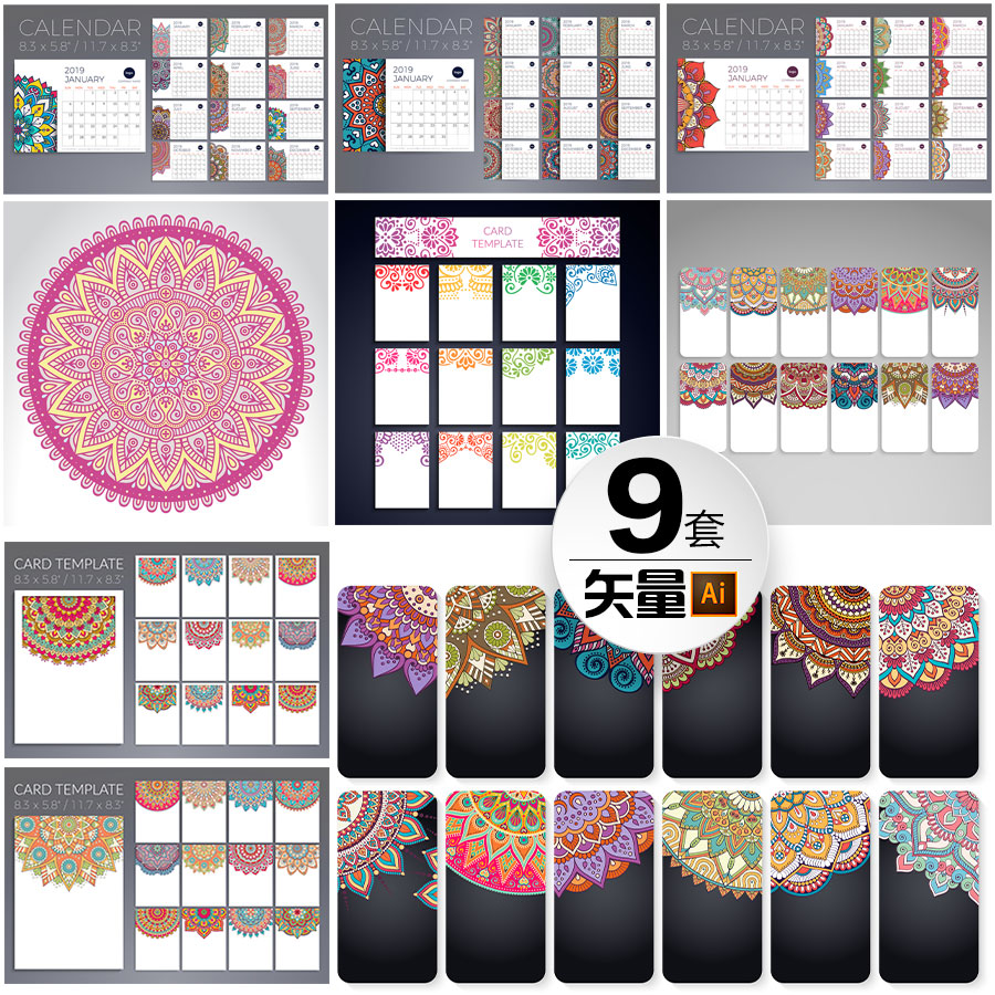 2019 new year calendar electronic copy of classical Mandala flower wreath AI vector image design material