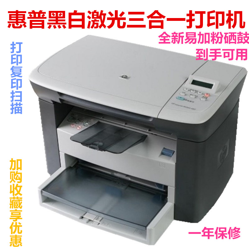 Original used HP m1005 household and commercial black and white laser multifunctional printer copy scanning