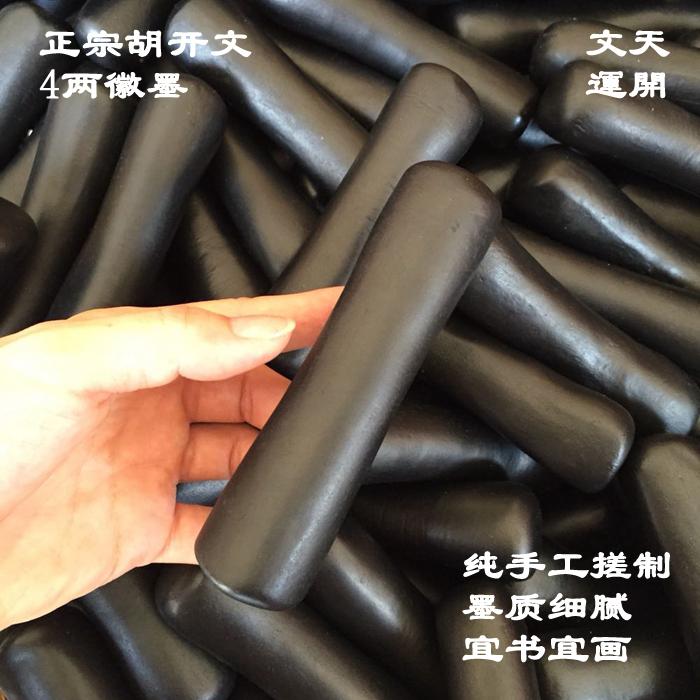 Old Hu Kaiwen Huimo тонкая половина дыма чернила колонка чернила чернила блок практическая каллиграфия и окраска чернил полосатый 4 два чистых ручная работа Rub чернила