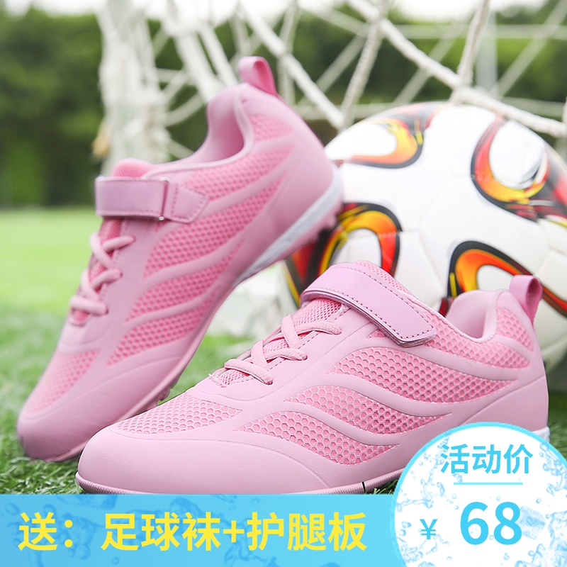 Football shoes female primary school students nail broken autumn anti slip pink girl leather training shoes long nail children girl AG