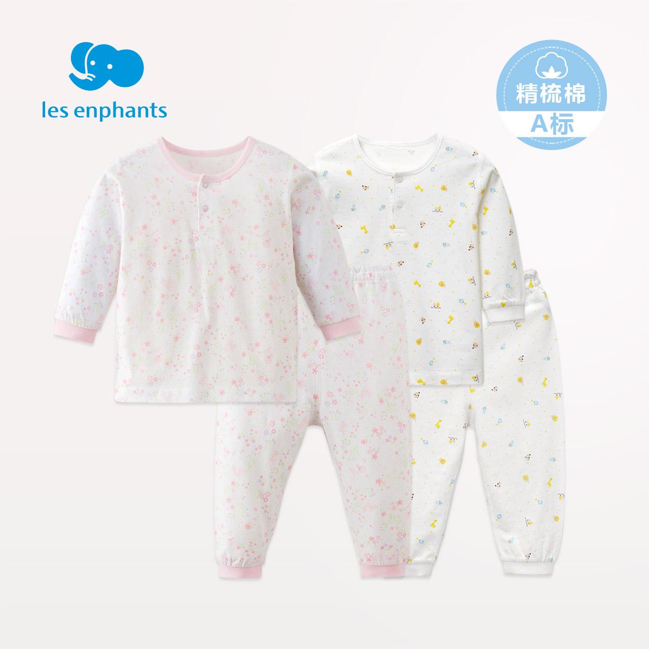 丽婴房婴儿衣服纯棉春秋儿童内衣套装夏季薄款宝宝空调服长袖睡衣