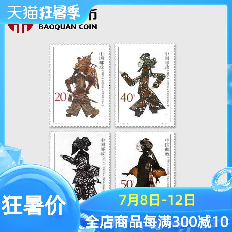 Современные марки Китая Артикул 582099874711