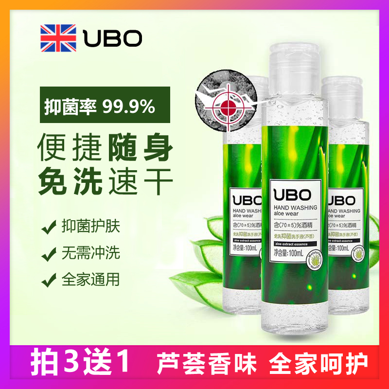 UBO disposable aloe antibacterial hand sanitizer sterilization and disinfection portable hand protection 100ml for the whole family