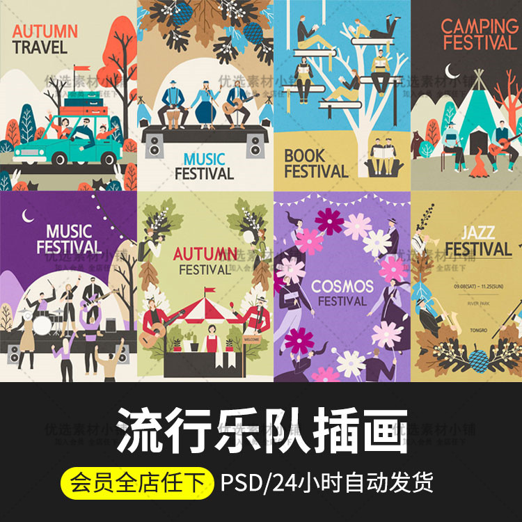 Pop band tour, outing, plant and tree illustration, outdoor singing concert, PSD material 043