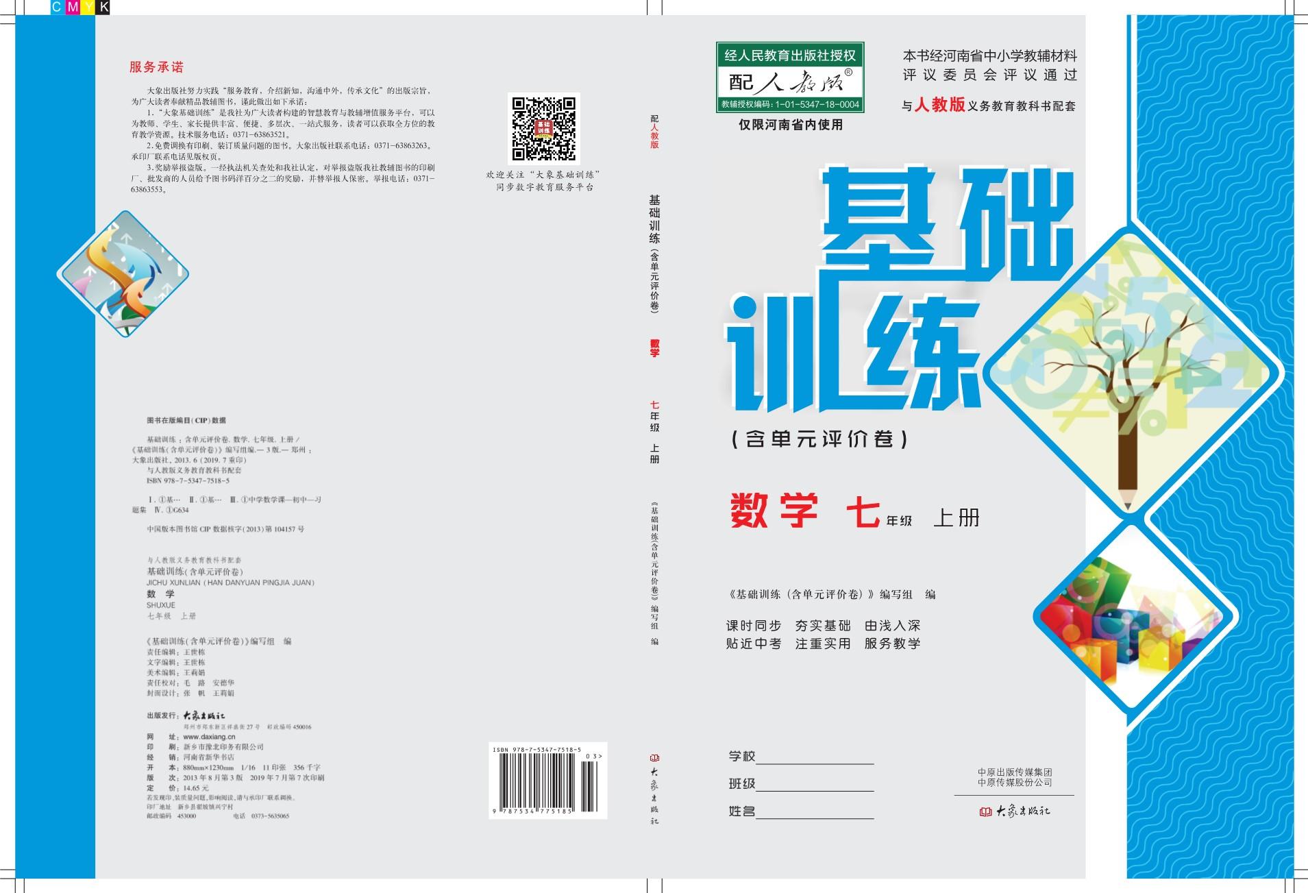 01191102 七年级数学基础训练 人教版  上册 含单元评价卷 不带答案 大象出版社 19年秋季教辅