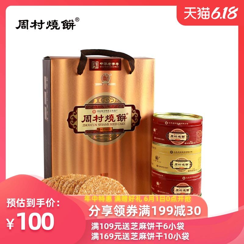 周村烧饼山东特产纯臻礼55g*8盒多味孕妇可以吃零食薄饼送礼礼盒