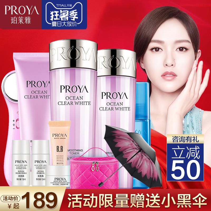 珀莱雅美白淡斑补水套装女化妆品保湿护肤品乳液正品水乳夏季祛斑
