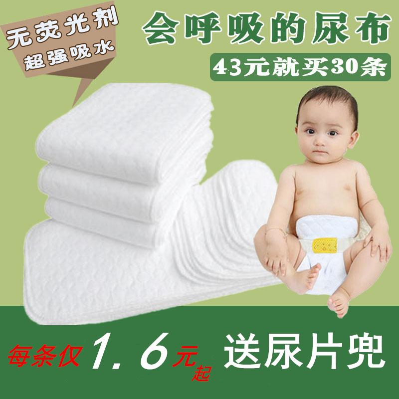 尿布全棉新生儿