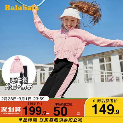 巴拉巴拉女童网红套装运动中大童洋气两件套儿童春装2020新款童装