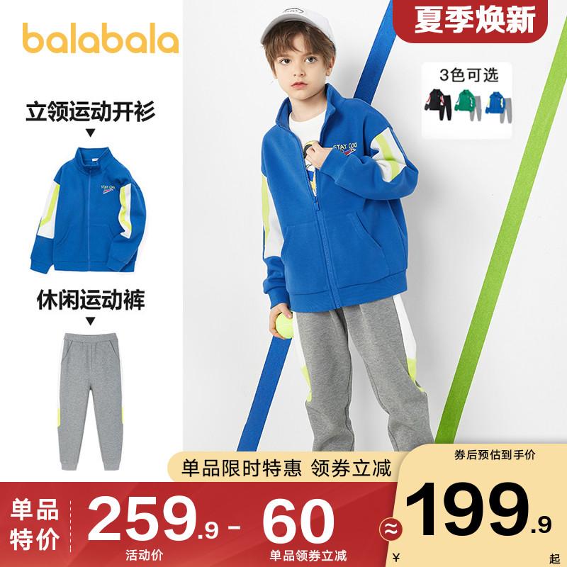 巴拉巴拉男童运动套装中大童休闲两件套2021春秋新款童装儿童外套
