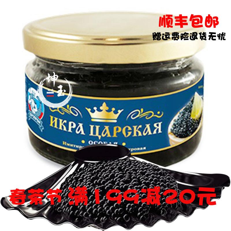 俄罗斯鱼子酱 鲟鱼黑鱼籽酱 大马哈红鱼籽酱220g日韩寿司料理正品