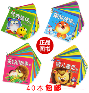 Children 0 3 years old infant baby early childhood reading classic fairy tale bedtime story book so book 4 string 40