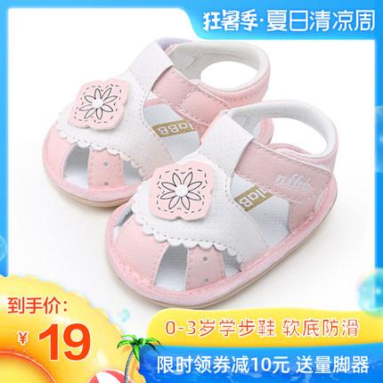 婴儿学步鞋夏季软底 宝宝凉鞋男新生儿童0-1-2-3岁女公主鞋子防滑