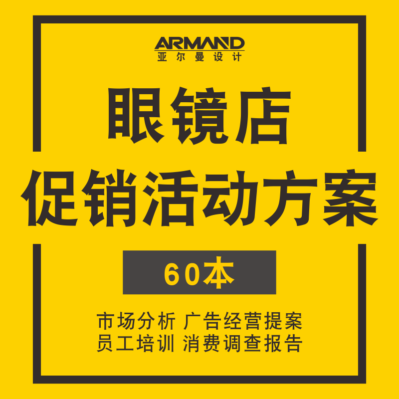 眼镜店市场分析营销策划方案 网络推广节日店庆促销活动方案
