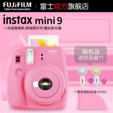 Fujifilm/ 富士 instax mini9 一次成像立拍立得迷你9  mini9相机