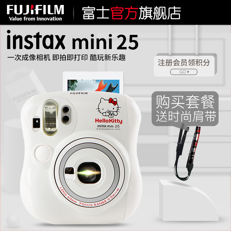 Fujifilm/富士instax mini25 一次成像相机立拍立得hellokitty