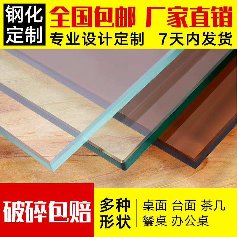 钢化玻璃定做 定制台面 桌面圆桌茶几餐桌长方形板垫面家用 金明