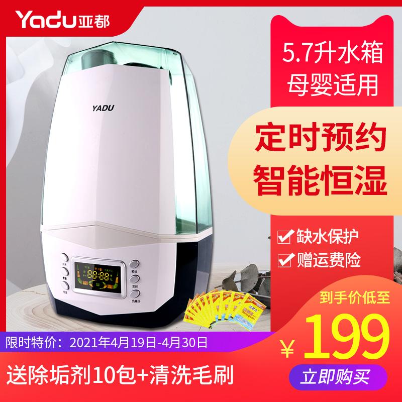 亚都加湿器家用大容量婴儿房卧室空调房恒湿定时负离子M057轻音