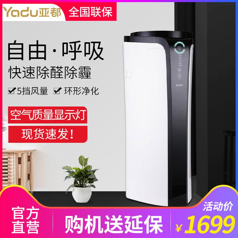 [亚都东方卫士专卖店空气净化,氧吧]亚都空气净化器 KJG2122DW家月销量0件仅售1699元