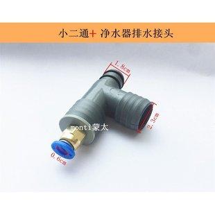 用途小家电多排水配置去水分接头二通头变接多配件接口净水器厨房