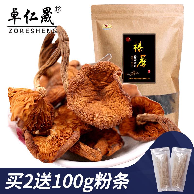 [买2送粉条]卓仁晟东北野生榛蘑250g 干货菌类特产蘑菇香菇包邮