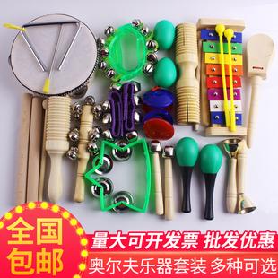 奥尔夫乐器套正品/儿童打击乐器玩具组合/16件乐器玩具套装送