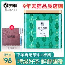 125g新春茶珍稀黄金叶2018馥阜赋正宗安吉白茶雨前特级黄金芽绿茶