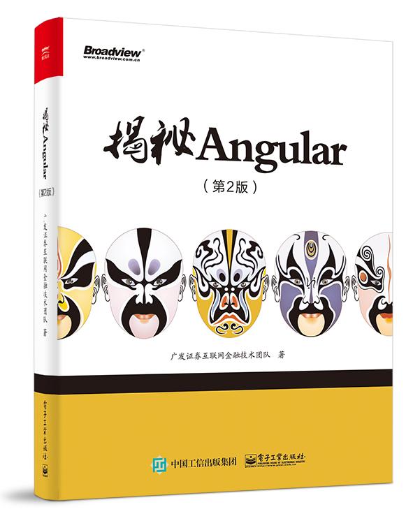 揭秘Angular 第2版 Angularjs2.0教程书籍 Angular.js实战权威指南 JavaScript前端框架 Angular项目实战 Angular服务端渲染技术书