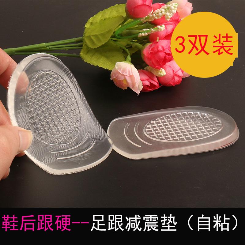 增高鞋垫女半垫高跟鞋运动鞋后跟柔软减震脚后跟隐形增高垫女式