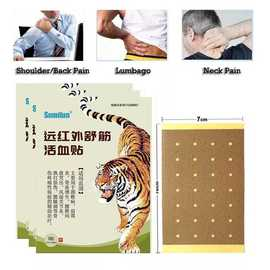 40pcs Pain Relif Plaster Red Tiger Back Neck Muscle Massager图片