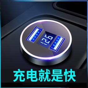 手机快充多功能汽车用品车载充电器