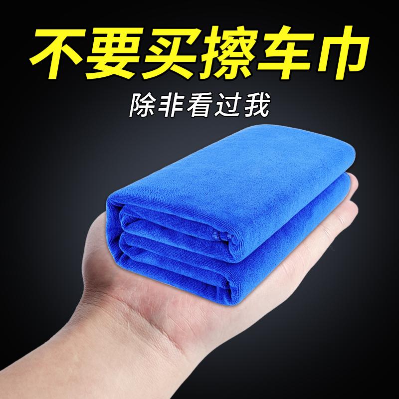 洗车大毛巾擦车加厚吸水汽车专用不掉毛加大号抹布不留痕非鹿皮布