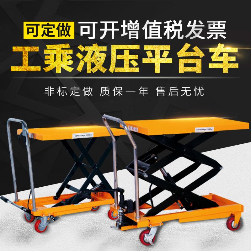 手动平台车 固定式升降机 移动电动升降平台 手推小型液压搬运车