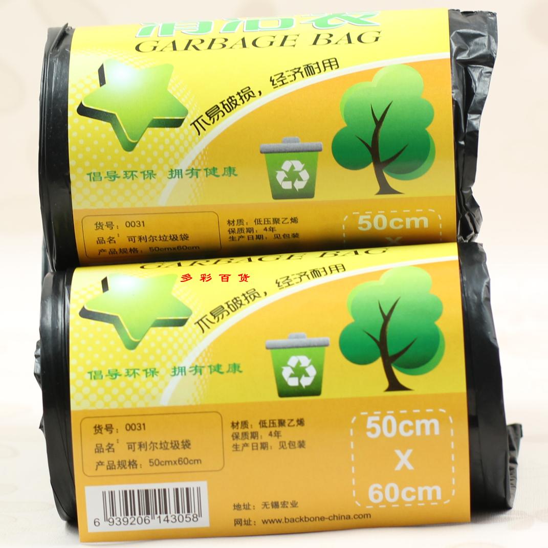 可利尔0031垃圾袋清洁袋50*60cm加厚设计不易破损耐用环保垃圾袋