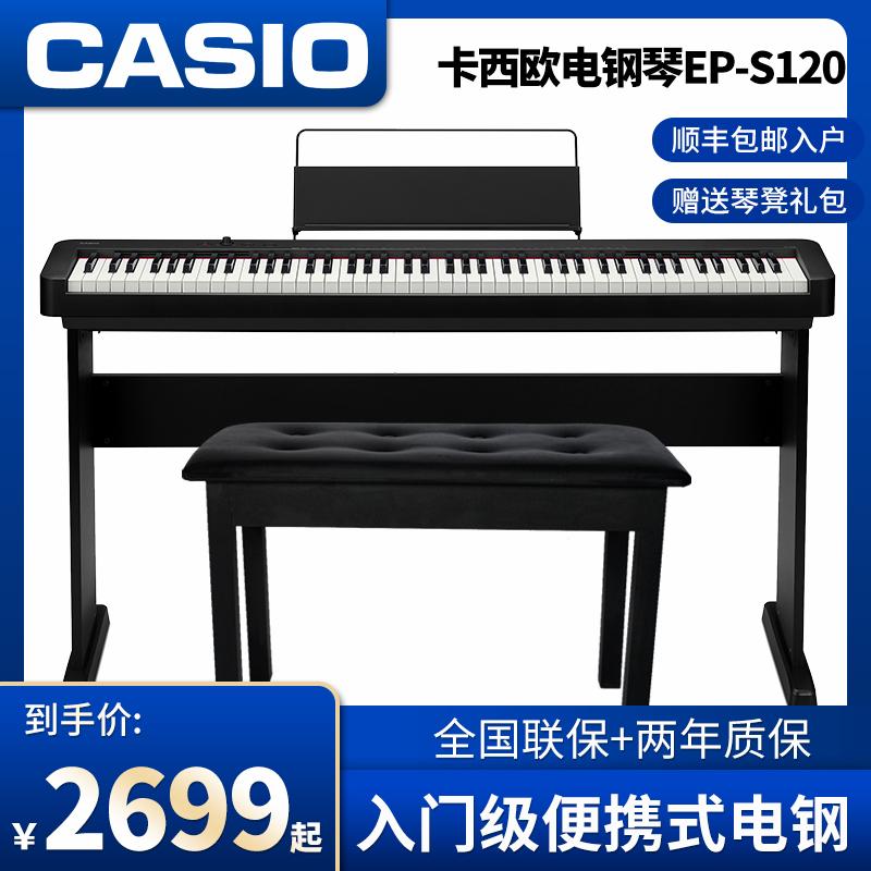 卡西欧EP-S120电钢琴88键重锤专业成人儿童初学者电子钢琴家用
