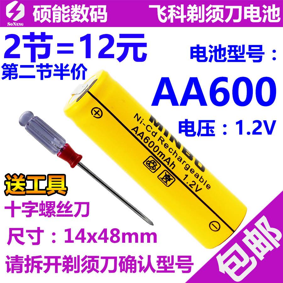 Полет бритва AA600 1.2V зарядное устройство батарея FS816\819\607\832\711\330\320