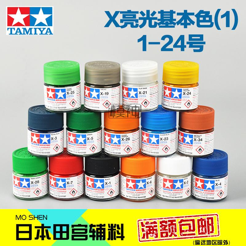 限时2件3折TAMIYA田宫水性漆油性漆上色高达模型油漆渗线勾线亮光色系X1-X24
