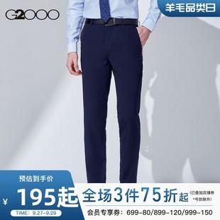 男士 商务正装 坠感裤 子 耐磨直筒西裤 修身 G2000可机洗经典