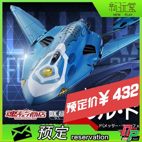 Предпродажа Десять тысяч поколение Soul Limit DX Super Alloy VF-31F Двойная машина Xiaolong Аксессуары пакет Машина Mesa