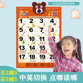 乖宝宝高清水晶有声挂图凹凸立体数字早教拼音发声识字卡语音玩具