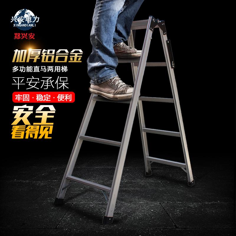 Чжэн Синьань алюминий Сплавная лестница с прямой лошадью двойного назначения слово Лестница бытовая лестница A слово трап со складыванием Лестница 2.06-4.12 метра