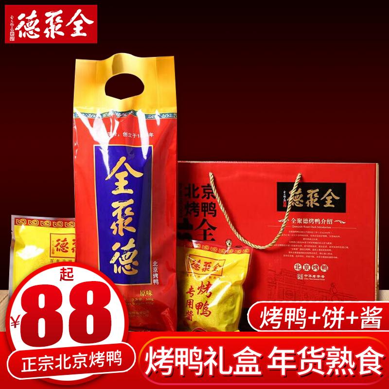 正宗全聚德北京烤鸭礼盒真空即食特产饼酱熟食新年礼物年货大礼包