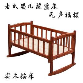 传统老式婴儿摇床实木摇篮床宝宝哄睡床新生儿摇摇木床小摇篓