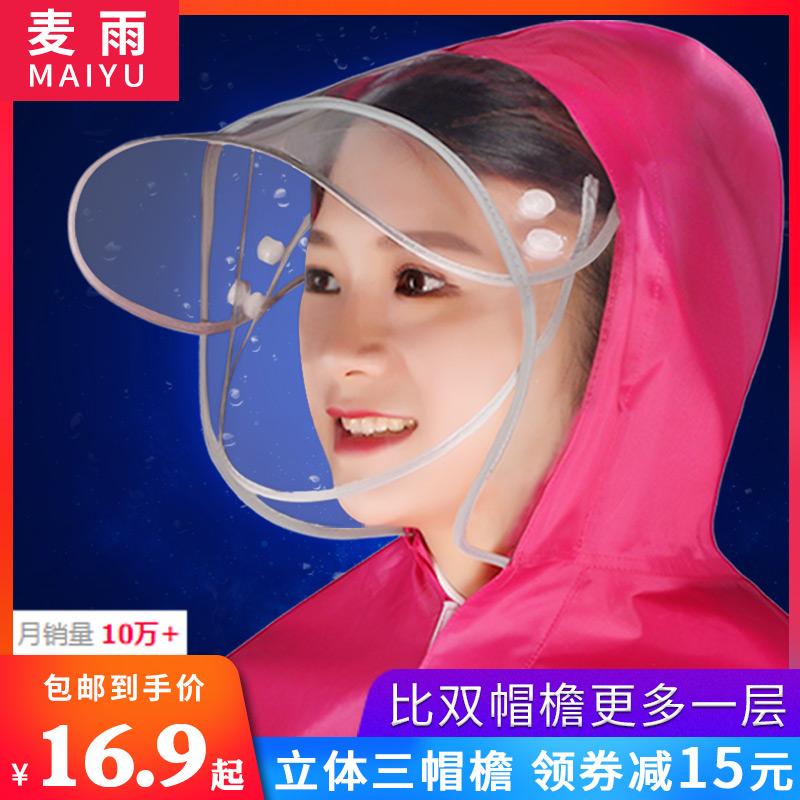 麥雨摩托車電動車雨衣單雙人電瓶車三帽檐加大加厚男女雨披防暴雨