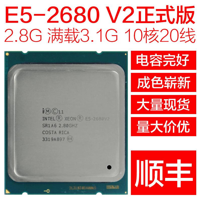 Intel для сильный E5-2680 V2 положительный стиль издание C кожзаменитель 2.8G полный нагрузка 3.1 10 ядерный сердце 20 линия путешествие второй 2660