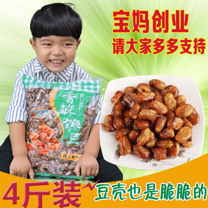 斤装牛肉味馋豆小包装炒货包邮5斤4兰花豆蚕豆新鲜零食散装下酒菜