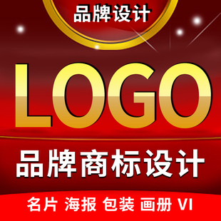 网站lLOGO设计制作商标设计标志设计修改 品牌设计 满意为止