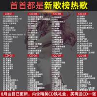 2019流行唱片汽车载cd抖友网红音乐光盘正版黑胶新歌曲歌碟光碟片