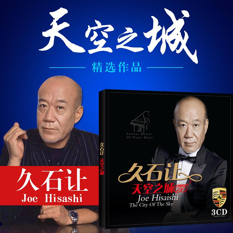 汽车载CD光盘古典轻音乐宫崎骏久石让天空之城钢琴歌曲集黑胶碟片